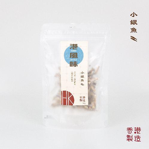 港風味 Kong Style - 小銀魚(鯷魚) (貓犬可食用) 35G