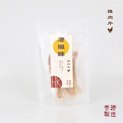 港風味 Kong Style - 雞肉片 (貓犬可食用) 40G