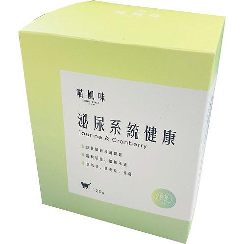 喵風味 KONG STYLE -泌尿系統保健粉