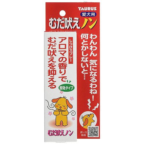 日本 TAURUS 犬用止吠寧神噴霧 100ml