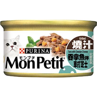 Mon Petit 至尊系列 - 燒汁吞拿魚配車打芝士 85