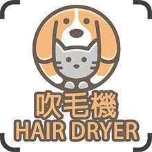 HAIR-DRYER.jpg
