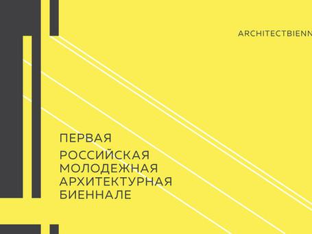 Мы Вошли в 30 Молодых команд отобранных для участия в Первой Российской Архитектурной Биеннале.