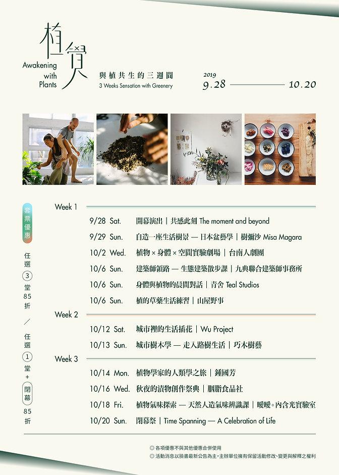 20190926 植覺-線上總表.jpg