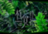 A.植覺-01.jpg