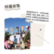 201911 河邊耶誕節-六大活動 post 無標準字_1.png
