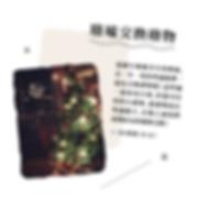 201911 河邊耶誕節-六大活動 post 無標準字_6.png