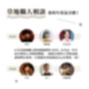 201911 河邊耶誕節-六大活動 post 無標準字_3.png