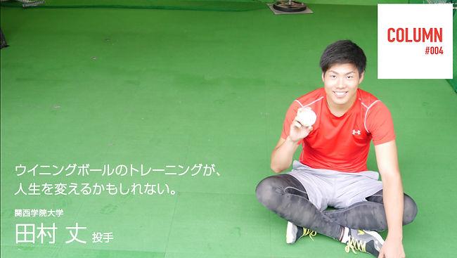 ウイニングボールのトレーニングが、人生を変えるかもしれない。関西学院大学 田村 丈投手