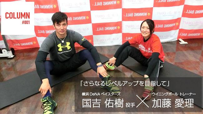 「さらなるレベルアップを目指して」横浜 DeNAベイスターズ 国吉 佑樹投手