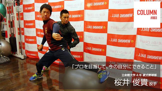 「プロを目指して、今の自分にできること」立命館大学 4年 硬式野球部 桜井 俊貴投手