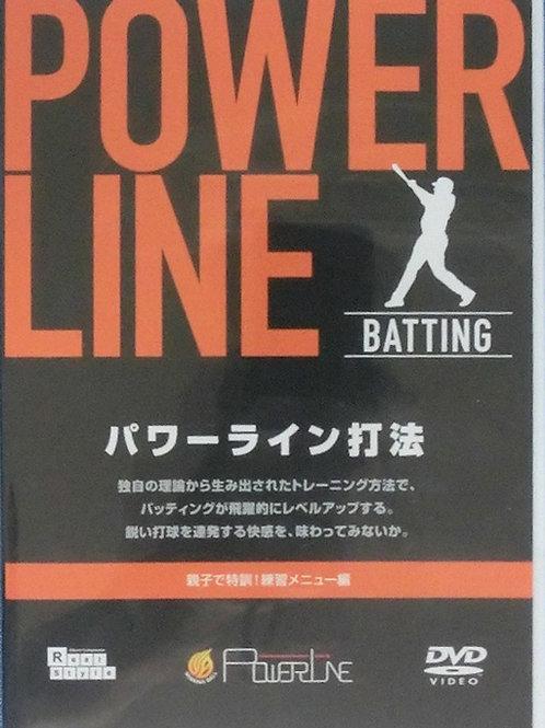 POWERLINE打法 DVD 親子で特訓!練習メニュー編