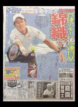 スポーツニッポン2015年1月11日付