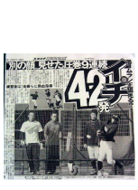 スポーツニッポン2010年1月27日付