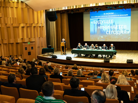 """Ninth Forum of Russian compatriots in France (29-30 November) """"The future begins today"""""""