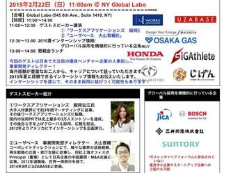 JOB TESSIO主催 TESSIO会2/22(日)開催