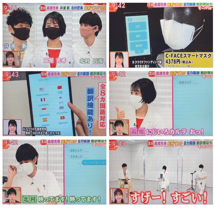 テレビ朝日「羽鳥慎一のモーニングショー」