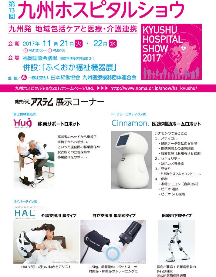 九州ホスピタル ショウ 2017、「アステム社」ブースで、出展させていただきます。