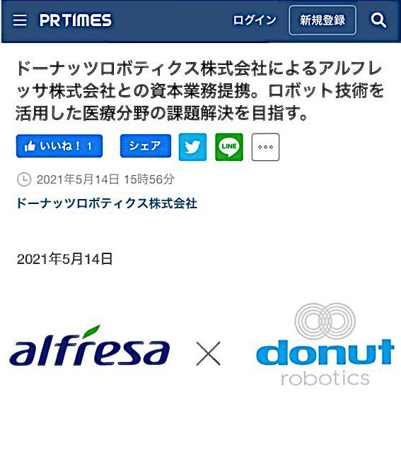 売上2.2兆円、医薬品卸業 大手 アルフレッサ様 との資本業務提携を発表いたしました。