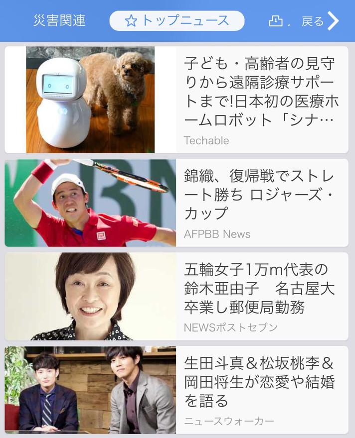 ニュース アプリで、トップニュースに掲載。