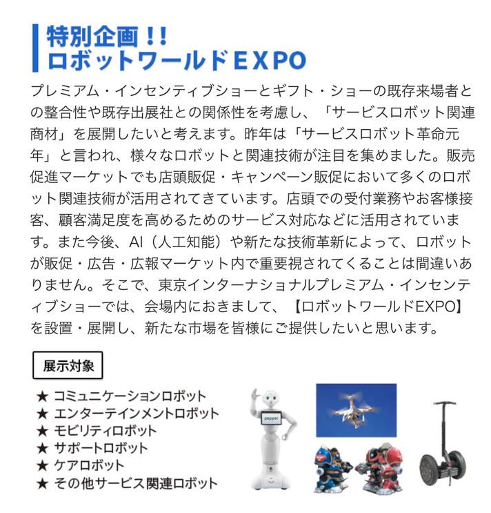 2月8日〜10日、東京ビックサイトに出展いたします。