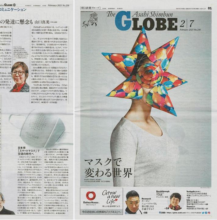 朝日新聞「GLOBE」に掲載。