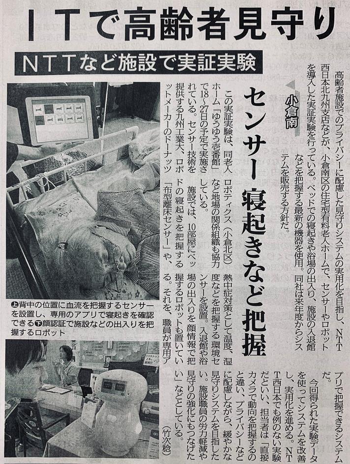 NTT 西日本さまとの提携&実証実験。