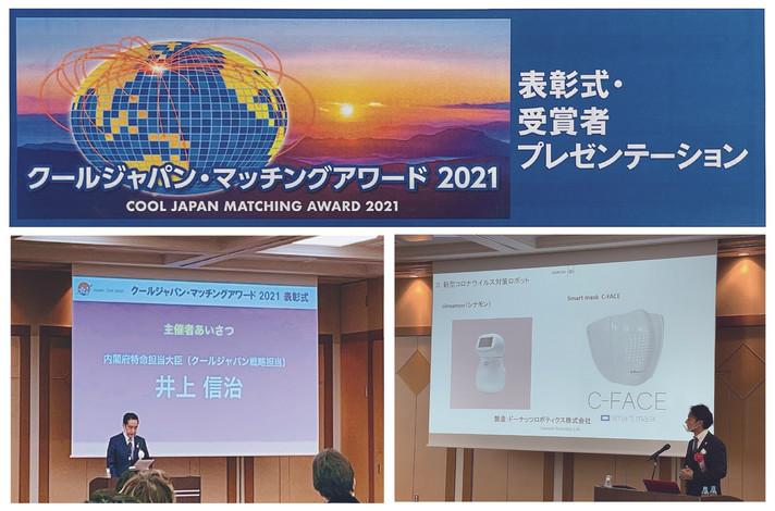 内閣府主催「クールジャパン・マッチングアワード2021」にて、Haneda Robotics Lab が特別賞を受賞。提携企業として弊社も表彰いただきました。