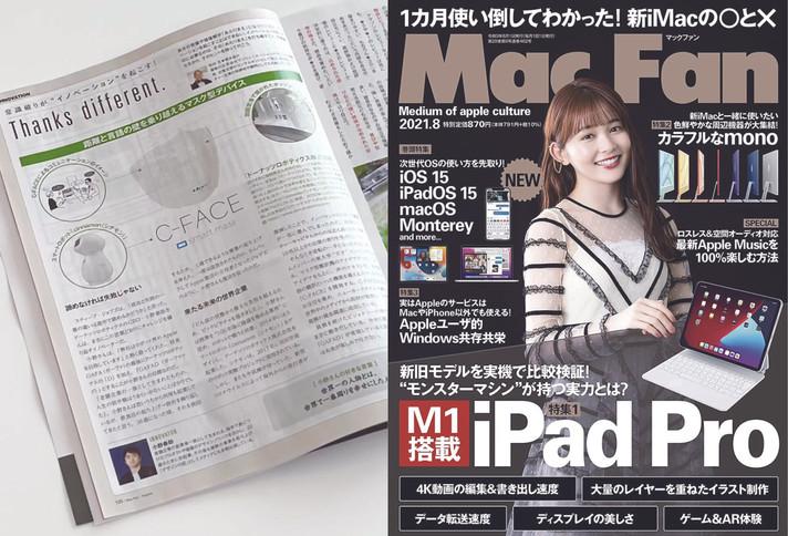 「Mac Fan」8月号に、CEOインタビュー記事 掲載。