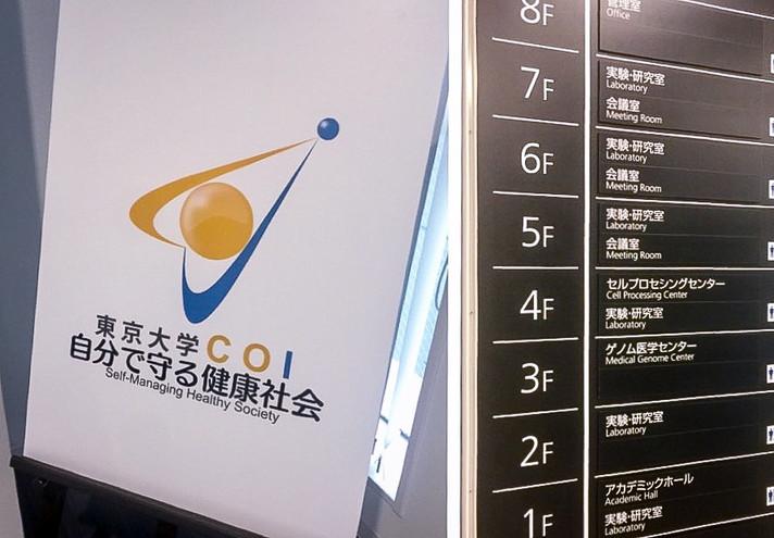 東京大学 センター オブ イノベーションを ご訪問。