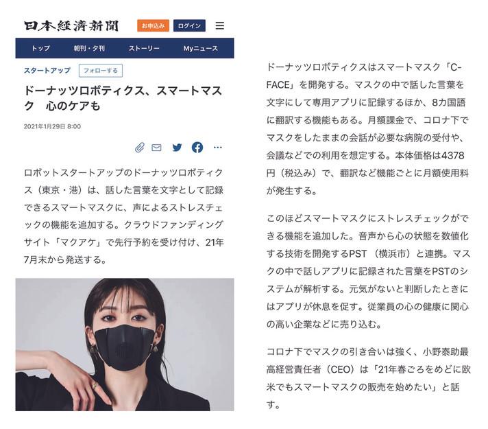 日経新聞さま インタビュー記事