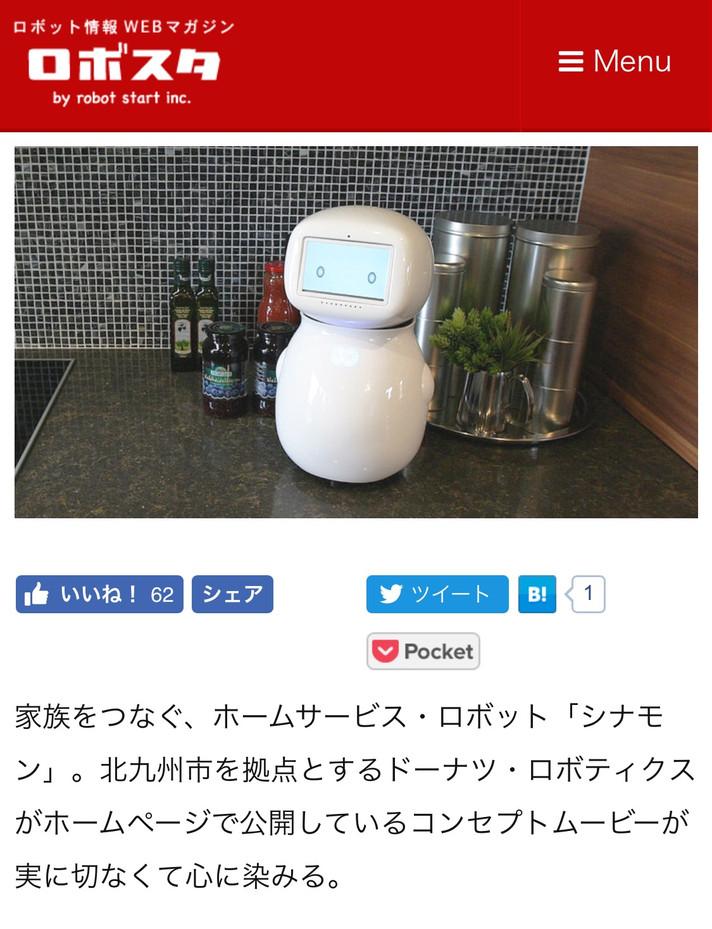 ロボット情報マガジン「ロボスタ」に特集記事。