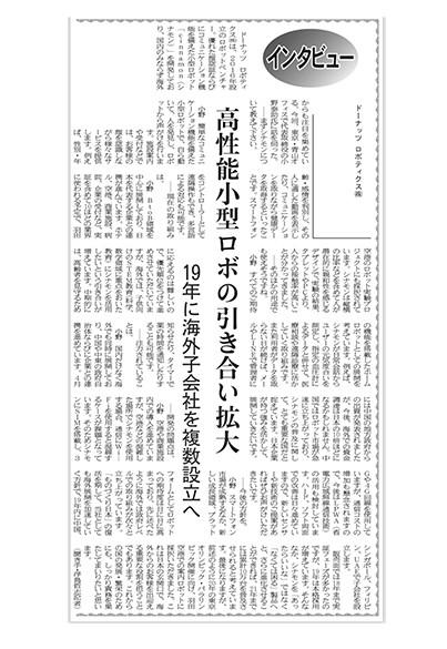 業界紙へのインタビュー記事 掲載。