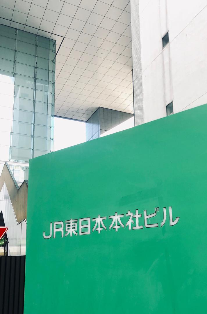JR東日本さま と お打ち合わせ。