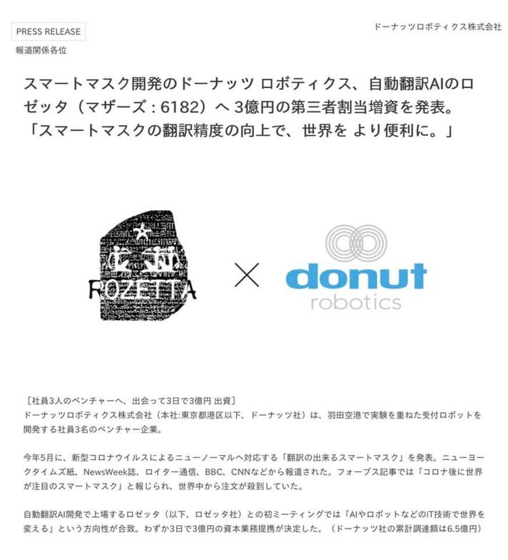 3億円の資金調達を発表させていただきました。