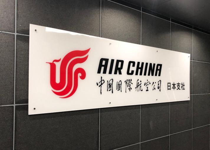 中国国際航空(エアチャイナ)様との お取り組み