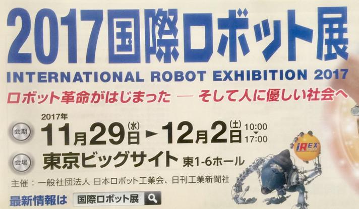 2017 国際ロボット展(11月29日〜12月2日)@ 東京ビッグサイト