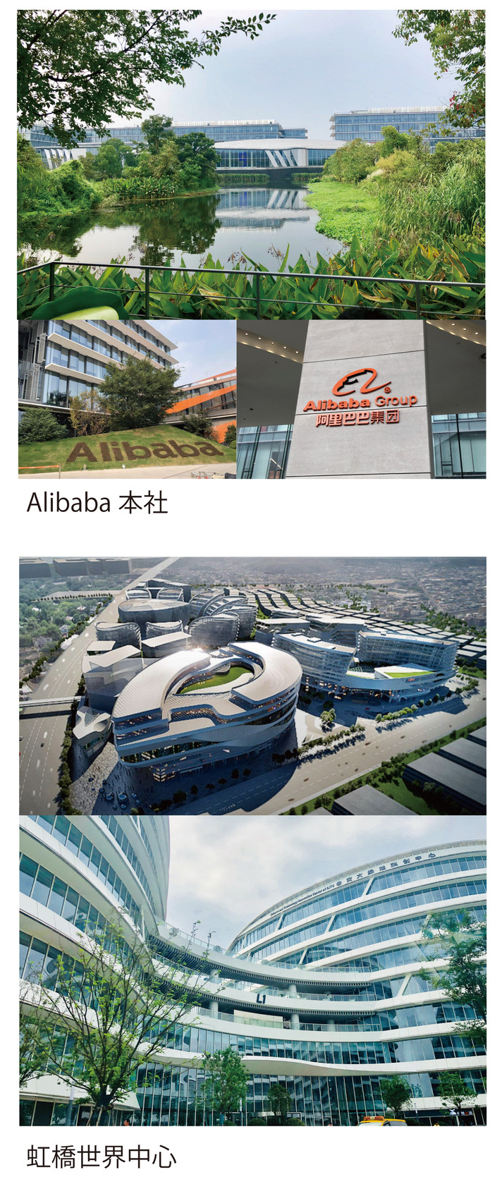 Alibaba本社などを ご訪問。