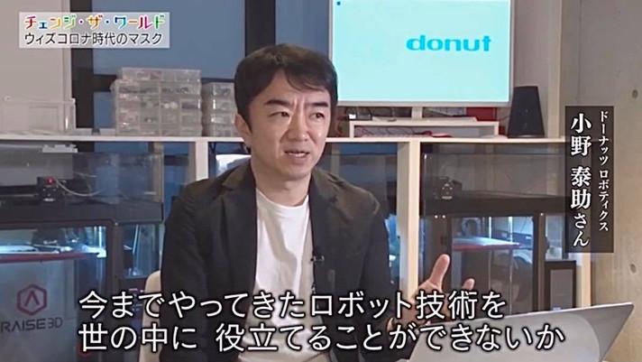 テレビ東京さんに 取材いただきました。