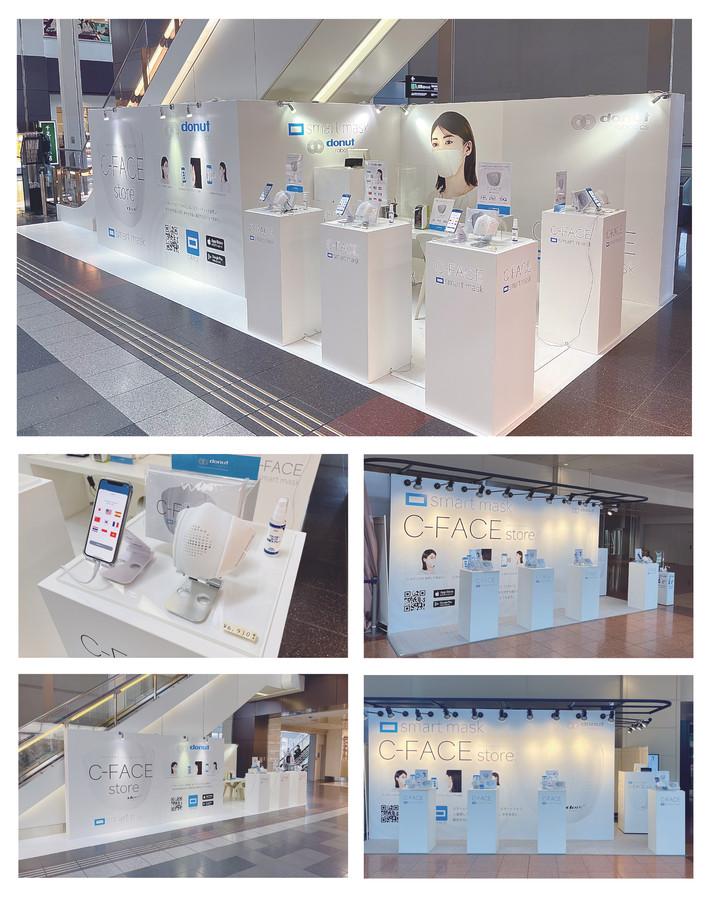 羽田空港に「C-FACE ストア」オープン。5/31まで。