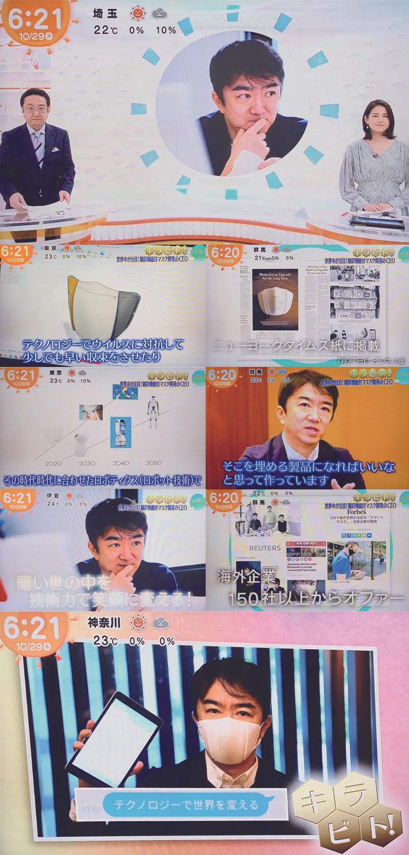 弊社CEOが、フジテレビ様 「めざましTV」キラビト特別編に登場。