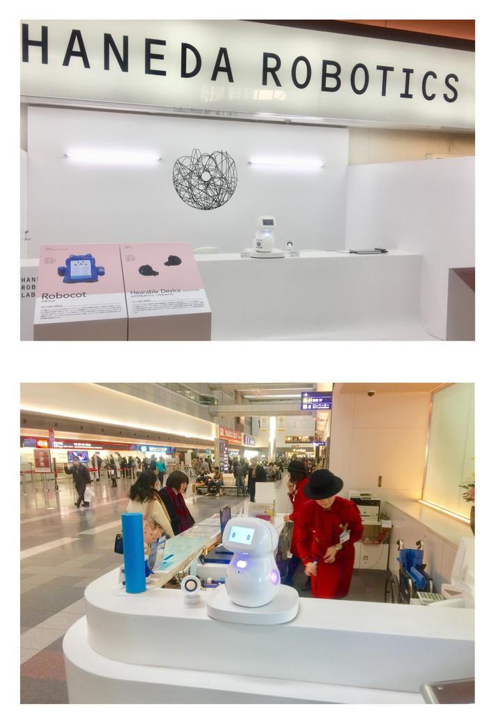 「羽田空港ロボット プロジェクト2017」 スタート。
