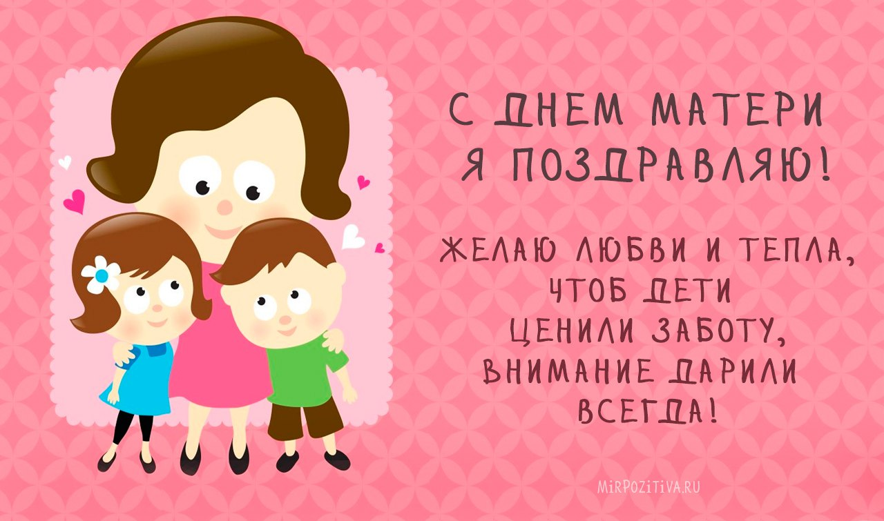 Открытки и стихи с днем мамы, генеральному открытка открытки