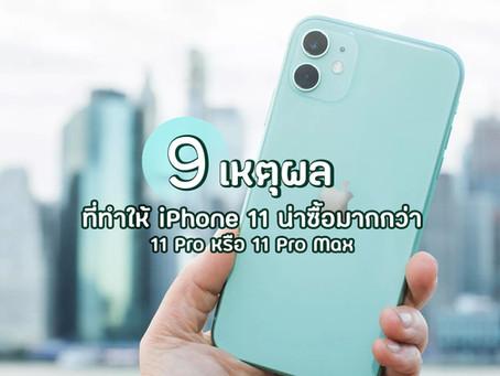 9 เหตุผล ที่ทำให้ iPhone 11 น่าซื้อมากกว่า iPhone 11 Pro หรือ iPhone 11 Pro Max