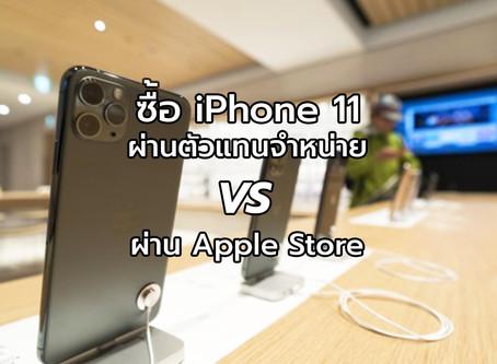 ซื้อ iPhone 11 และ iPhone 11 Pro ผ่านตัวแทนจำหน่ายกับ Apple ต่างกันอย่างไร แบบไหนดีกว่ากัน!