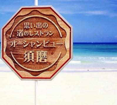思い出の渚 海の見えるレストラン・オーシャンビュー須磨