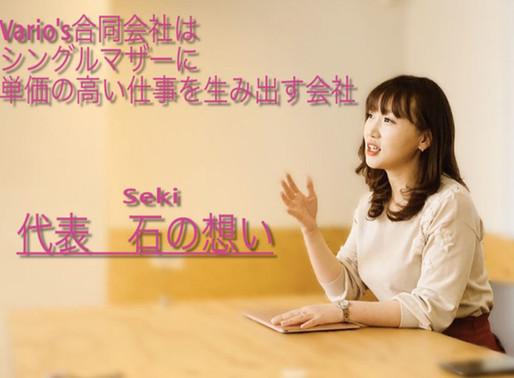 ホンモノガタリ Vol.3 石光