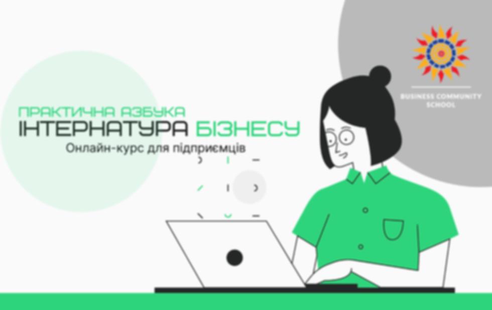 інтернатура червень.png