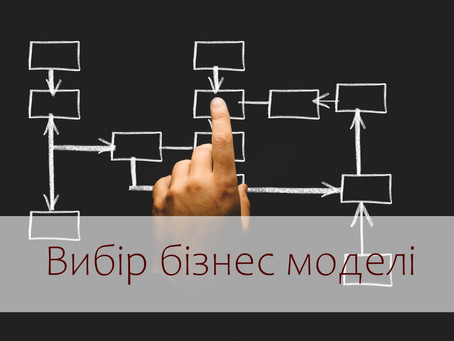Яку модель бізнесу обрати для створення власної справи