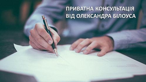 Приватна консультація від Олександра Білоуса